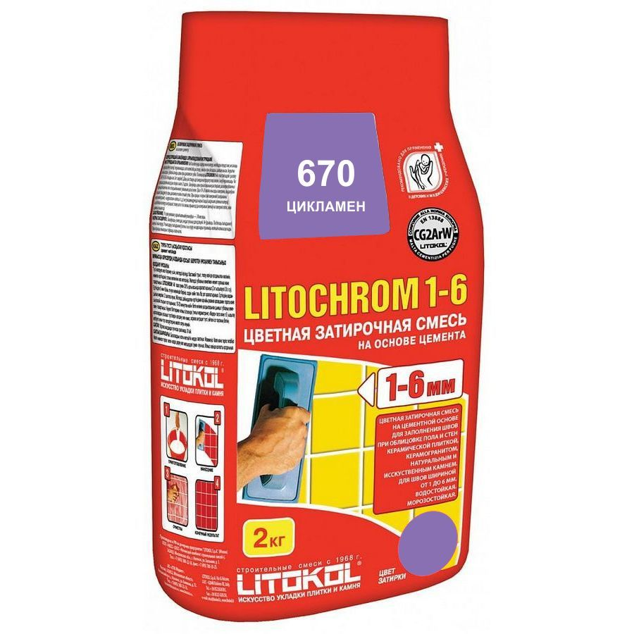 ЗАТИРКА ШВОВ LITOCHROM №670 1-6, 2кг цикламен